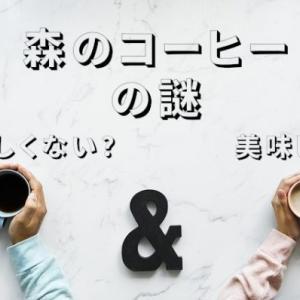 「美味しくない」VS「美味しい」の謎が解明!新聞記事で見た【森のコーヒー@銀座カフェーパウリスタ】の味と評判・口コミ