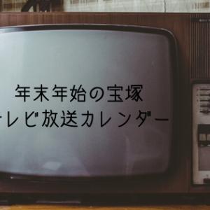 年末年始の宝塚 テレビ放送カレンダー