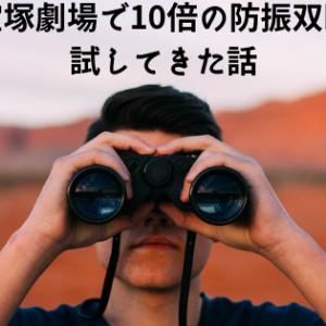 東京宝塚劇場で10倍の防振双眼鏡を試してきた話