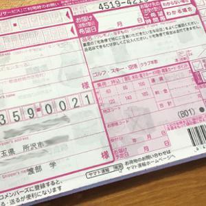 ヤマト宅急便の送り状印字サービス!!記入済みの送り状で発送作業の効率UP!!