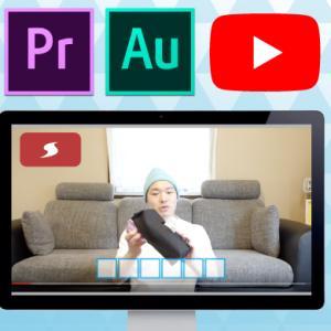 【目指せYouTuber】Adobe Premiere Pro CCでYouTube用動画を編集をしよう!!