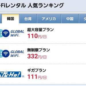 海外Wi-Fi♡ありがとう価格だよ~