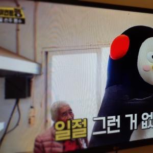 韓国人気キャラクター♡ペンス