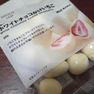 売れてるのが分かった!!無印良品『チョコがけいちご』