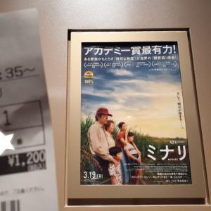 ゴジラの映画館で『ミナリ』観てきた!!