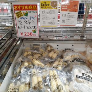 イエスマートで買った韓国のむちむち?するトウモロコシ食べたよ
