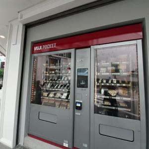 無印良品の自動販売機「MUJI POCKET」