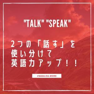 """【英語】""""talk""""  """"speak"""" の使い分け コアイメージを理解して英語力アップ【ネイティブ感覚の英会話】"""