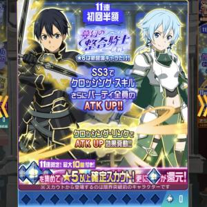 【ガチャ】夢幻の整合騎士~挑戦~