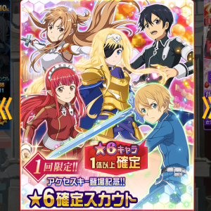 【ガチャ】アクセスキー登場記念!!星6確定スカウト
