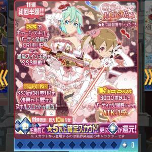 【ガチャ】戦場を駆ける真紅の花嫁