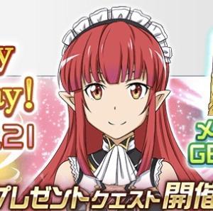 【イベント】レイン誕生日記念!!