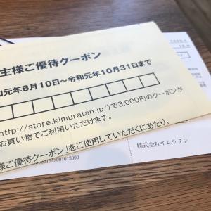 【8107】キムラタンの優待クーポンの期限がせまってます!