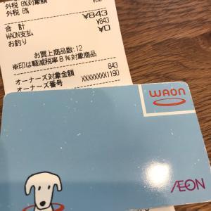 【8267】イオンのオーナーズカード対象金額を確認しよう!