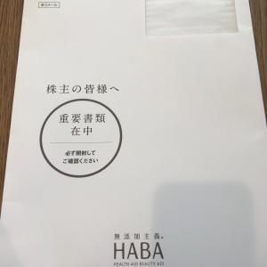 【4925】ハーバーから優待が届きました!福袋の注文しないと♬