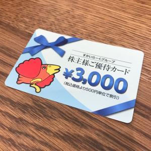 【3197】すかいらーくの優待でガストモーニング♪和食がリニューアル!