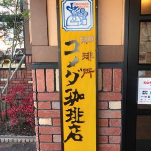 【3543】コメダ珈琲でランチしました♪ボリュームあって美味しかった!