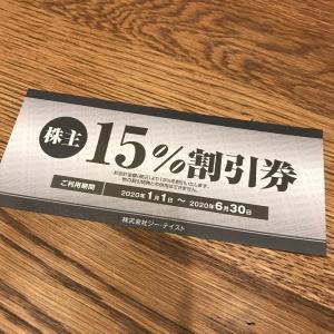 【2694】Gテイストの優待で焼肉が安くなります♪