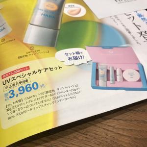 【4925】ハーバーの優待券を使って、UVケアセットを注文♪