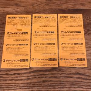 【9656】Gリゾートから株主総会の案内到着♪特別チケットが入っています。