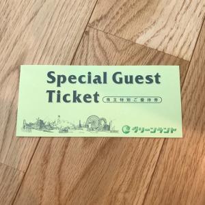 【9656】Gリゾートから株主特別優待券が届きました♪レジャー関係はボロボロです( ;∀;)