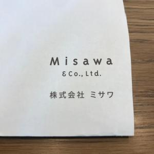 【3169】ミサワの優待案内到着♪2020.1月末権利。