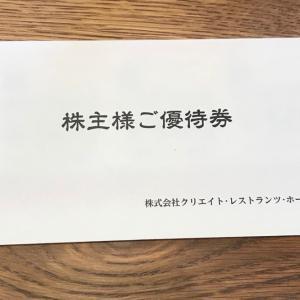 【3387】クリエイトレストランツの優待が届きました♪(2020年2月末権利)