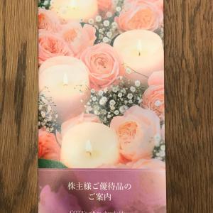 【4923】コタから優待案内到着。(2020年3月末権利)