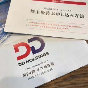 【3073】DDホールディングスの優待ポイント交換がまだできなかった。
