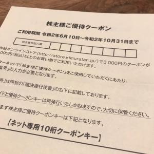 【8107】キムラタンの優待到着♪(2020年3月末権利)キムラタンが自然食品販売!