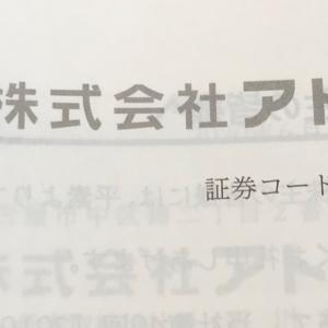 【7412】アトムから優待到着♪(2020年3月末権利)