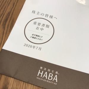 【4925】ハーバー研究所の優待到着(2020年3月末権利)待ってました!