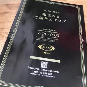 【2928】RIZAPの優待カタログ到着♪(2020年3月末権利)欲しいもの。