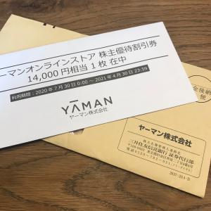 【6630】ヤーマンの優待到着(2020年4月末権利)初のオンラインクーポン!