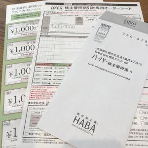 【4925】HABAでお買い物♬優待券利用。