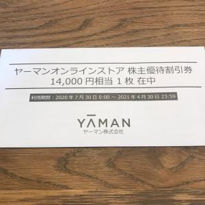 【6630】ヤーマンの株主優待オンラインクーポンを使用しました♪