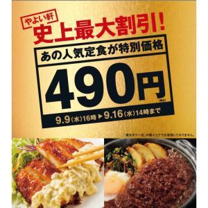【3197】すかいらーく優待カード発送日は明日です♬モーサテ見ました!