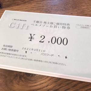 【8165】千趣会優待利用♬ベルメゾンで子供服購入♪