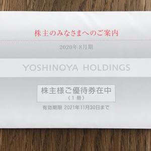 【9861】吉野家の優待到着(2020年8月権利)良品計画の収集通知が可愛い!