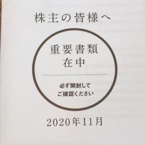 【4925】ハーバー研究所の優待到着(2020年9月末権利)