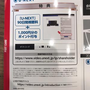 【9418】USEN-NEXT HDの優待到着♪(2020年8月末権利)