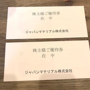 【6055】ジャパンマテリアルから優待到着(2020年9月末権利)クオカ!