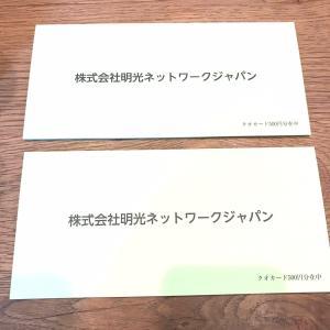 【4668】明光ネットワークジャパンの優待到着(2020年8月末権利)。リピ買いアイス♪