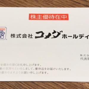 【3543】コメダHDから優待到着♪(2020年8月末権利)出前館クーポンでピザ宅♪