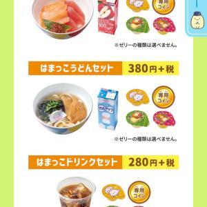 【7550】ゼンショーの優待利用♬はま寿司ではまっこセット食べました♪