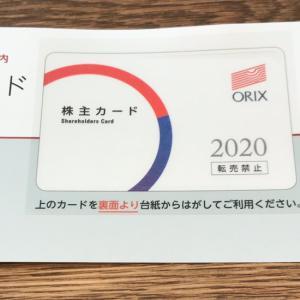 【8591】オリックスから優待到着♪(2020年9月末権利)温泉行きたいな~。