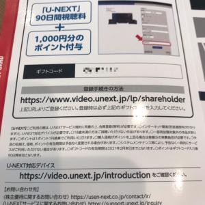 【9418】USEN-NEXTの優待♪U-NEXTで動画を楽しんでます。
