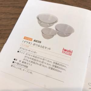 【9728】日本管財の優待カタログ、商品決めました♪