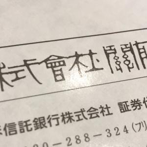 【3372】関門海の優待到着♪(2020年9月末権利)1日遅れで届きました!