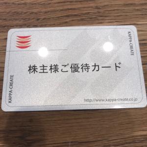 【7421】カッパクリエイトから優待到着♪(2020年9月末権利)
